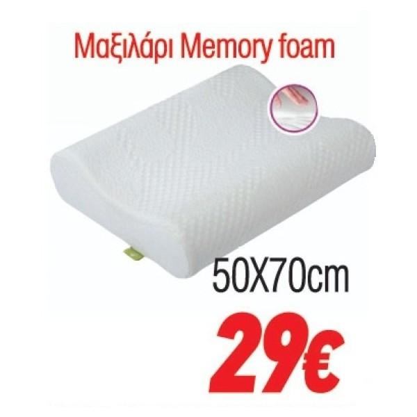Μαξιλάρι Memory foam
