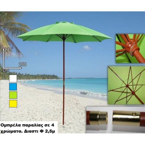 Ομπρέλα παραλίας