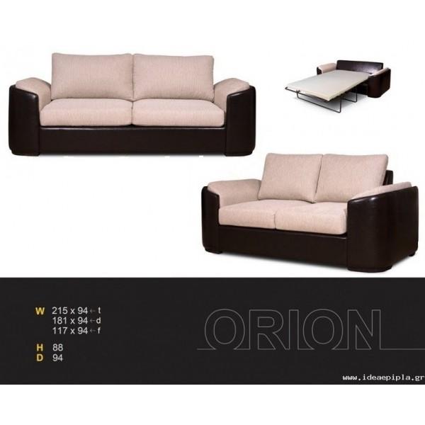 Σαλόνι Orion
