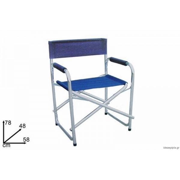 Μεταλλική Καρέκλα Μπλε