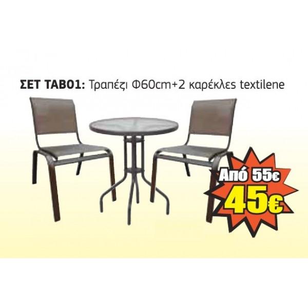 Σετ TAB01 Τραπέζι Φ60 εκ. +2 καρέκλες