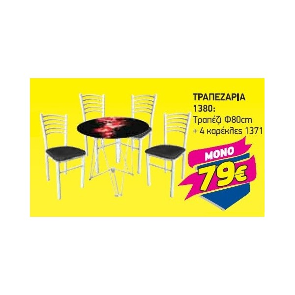 Τραπεζαρία Set 1380