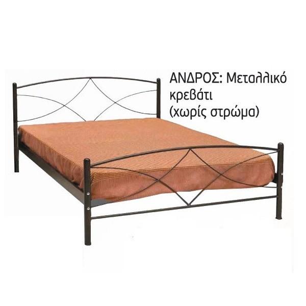 Μεταλλικό κρεβάτι Ανδρος