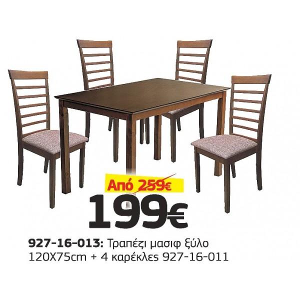 ΤΡΑΠΕΖΑΡΙΑ SET 927-16-013